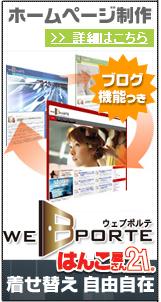 ホームページ作成サービス【ウェブポルテ】
